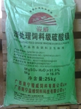 Magie Sulphate