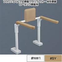 Tay vịn kèm đệm lưng TOTO Nhật Bản EWCS772R#SY