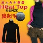 Áo giữ nhiệt nữ hiệu Gunze - Hàng xách tay Nhật Bản